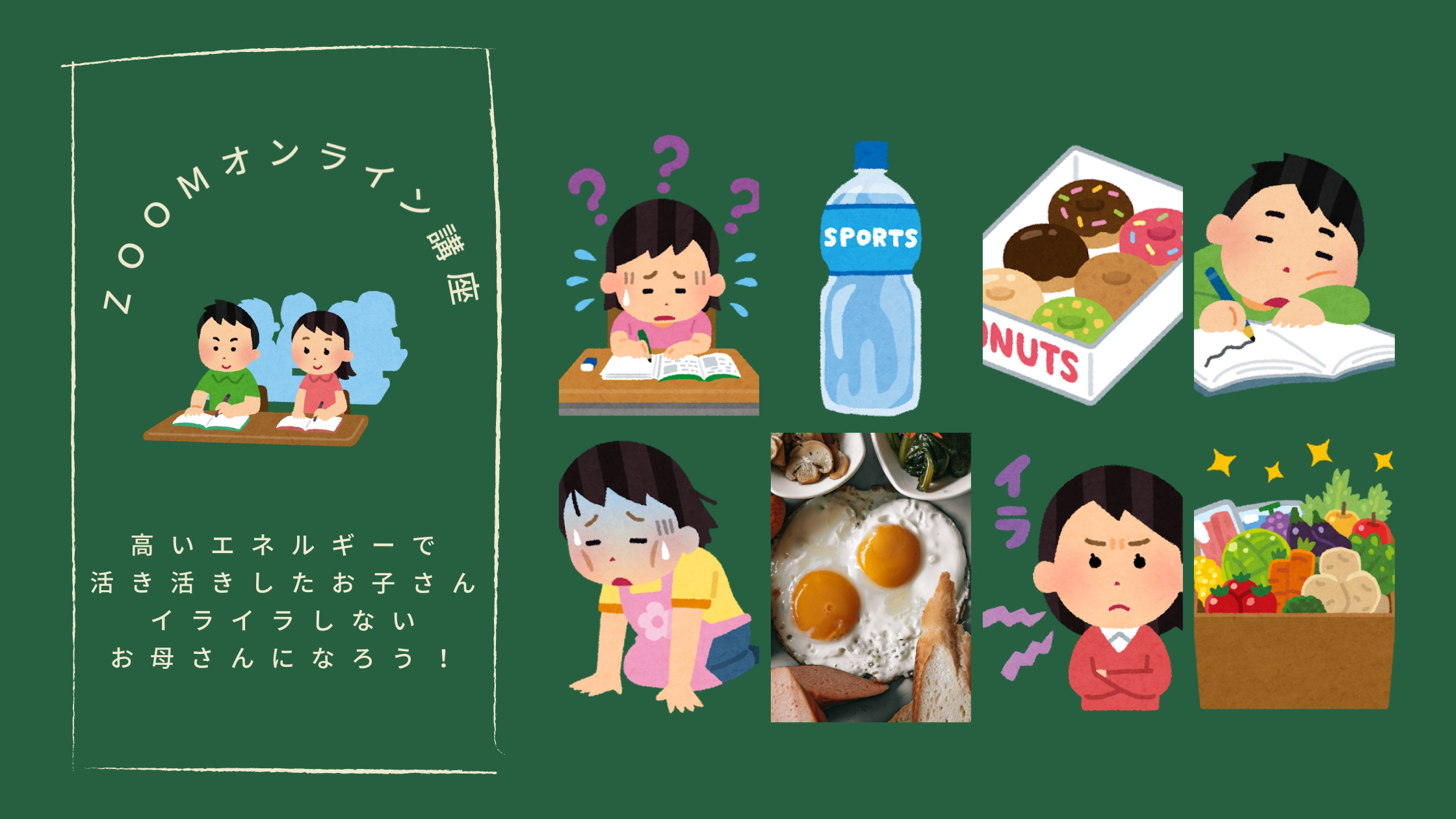 子供,成績,栄養